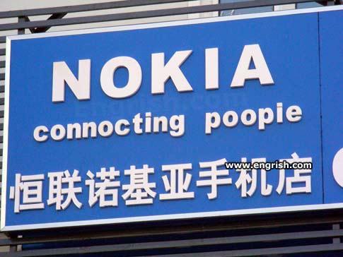Engrish!! Nokia-connocting-poopie