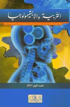 مجلة التربية والإبستيمولوجيا Arton265-ebb4c