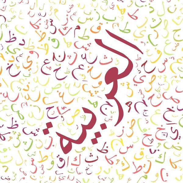 هكذا نكرّم اللغة العربية في عيدها! Shutterstock_220904569