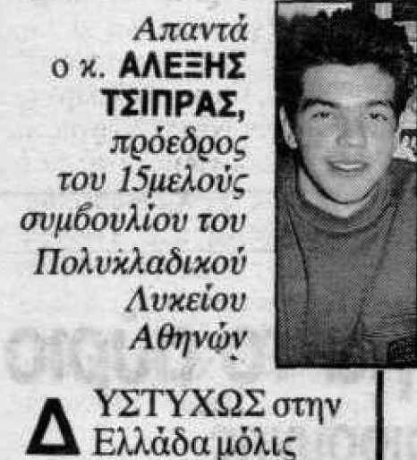 Greek Politics: - Page 2 Tsipras-20130225