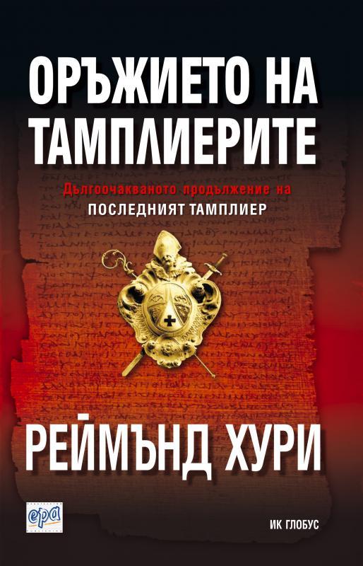 Преведена чужда литература OrajietoNaTamplierite05-1308919523