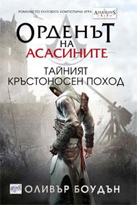 Орденът на Асасините: Тайният кръстоносен поход PB170088-1322573135