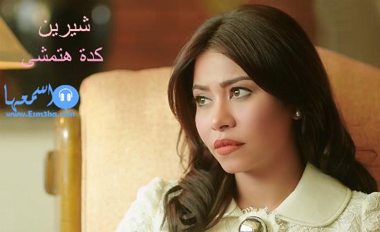 اغنية كدة - شيرين عبد الوهاب - من مسلسل #طريقي Esm3ha.Com_.Sherine.Keda_