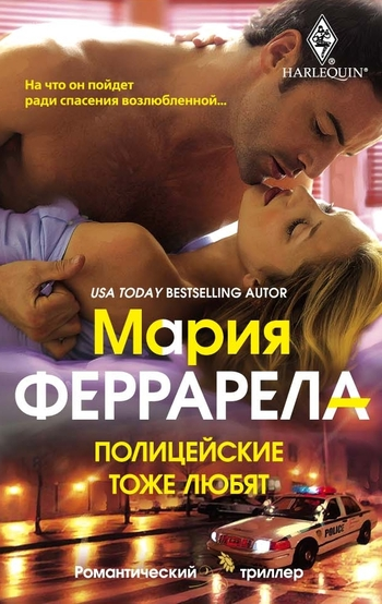 Полицейские тоже любят / In Bed with the Badge 43483_cover