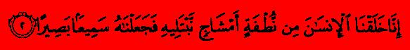 Question sur le verset 86:7 - Page 3 76_2