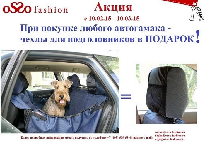 OSSO Fashion - лучшие товары для животных,дрессировки,спорта 9b25a962327e0111c1d4370e7186f6bb
