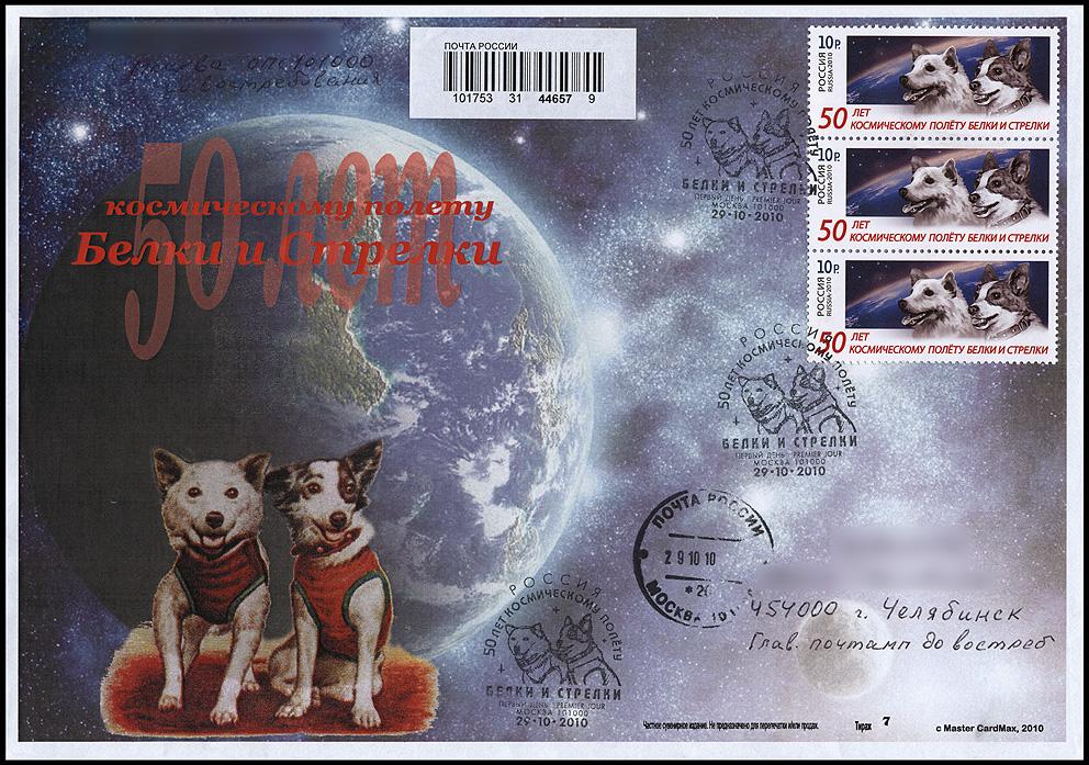 Astrophilatélie soviétique et pays de l'Est - Page 6 Cover_russia_2010_belka_strelka_sam_fdc