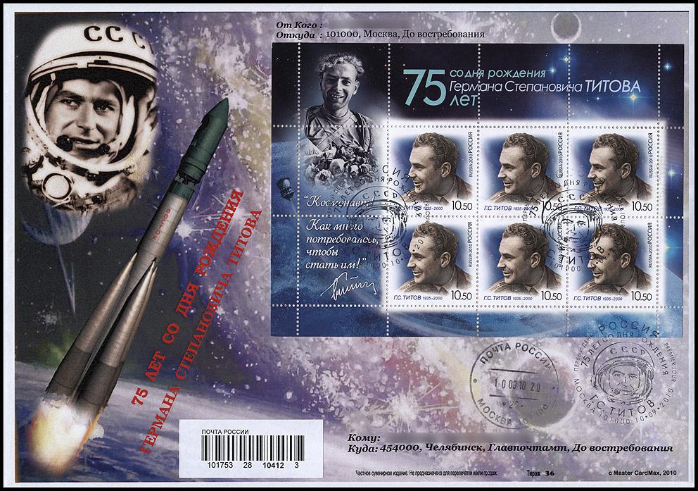 Astrophilatélie soviétique et pays de l'Est - Page 6 Cover_russia_2010_titov_sam_fdc