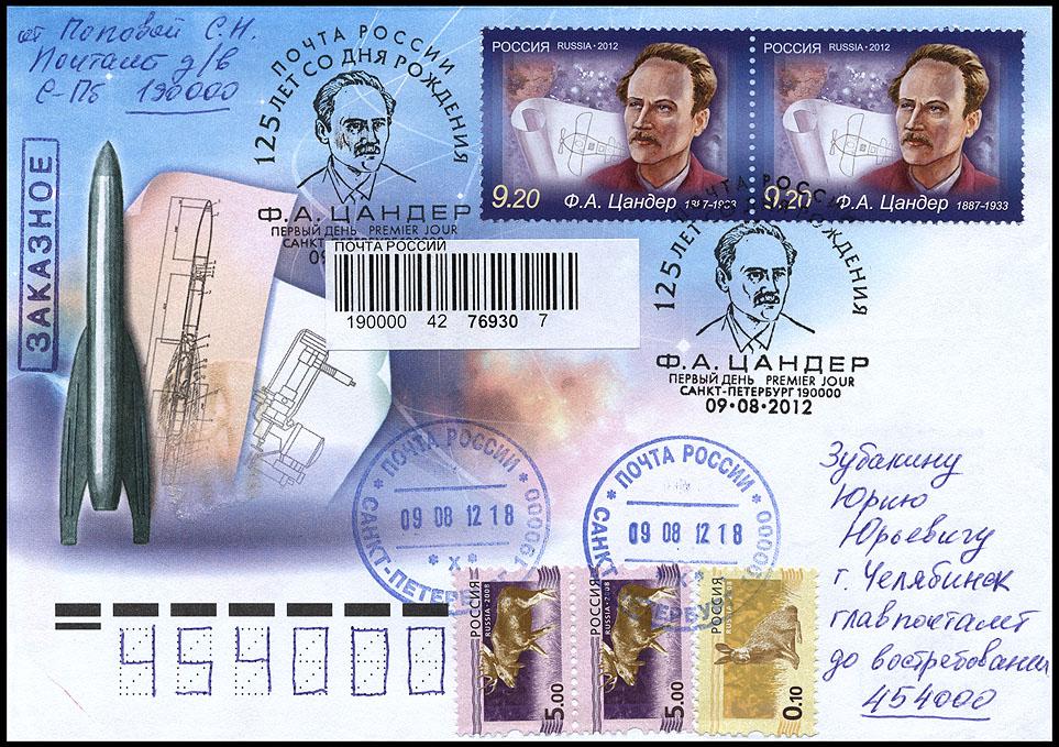 Astrophilatélie soviétique et pays de l'Est - Page 7 Cover_russia_2012_tsander_st_peterburg_2012_08_09