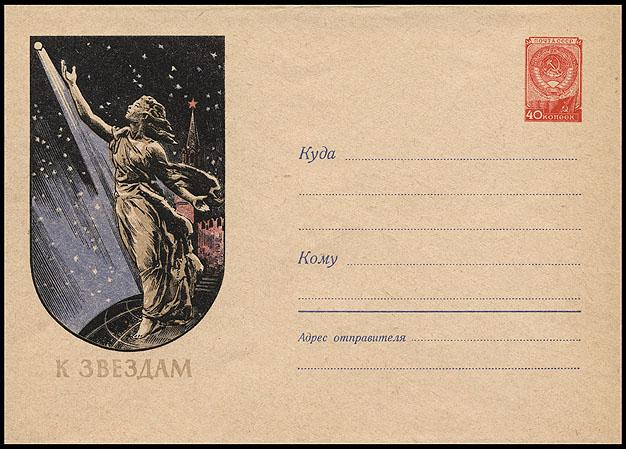 Astrophilatélie soviétique et pays de l'Est - Page 6 Cover_ussr_1957_space_lap_57_256