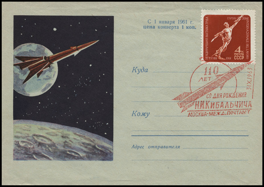 (Question) Existe-til un rapport entre l'espace et ce timbre? Cover_ussr_1963_can_kibalchich_red_mid