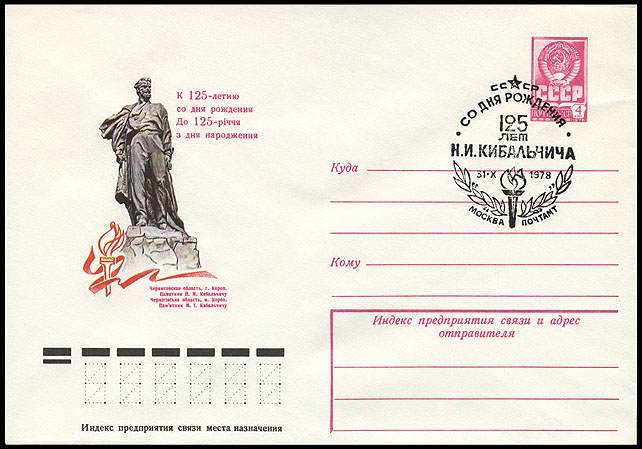 (Question) Existe-til un rapport entre l'espace et ce timbre? Cover_ussr_1978_kibalchich_pam