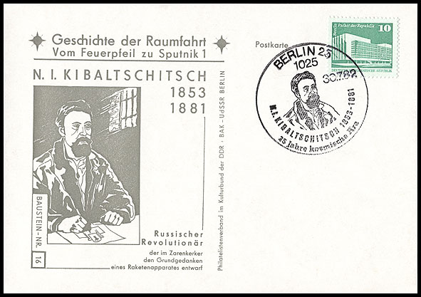 (Question) Existe-til un rapport entre l'espace et ce timbre? Postcard_ddr_1982_25_sputnik_16