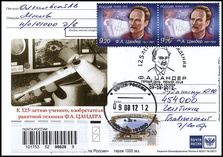 Astrophilatélie soviétique et pays de l'Est - Page 7 Postcard_russia_2012_tsander_moskva_2012_08_09