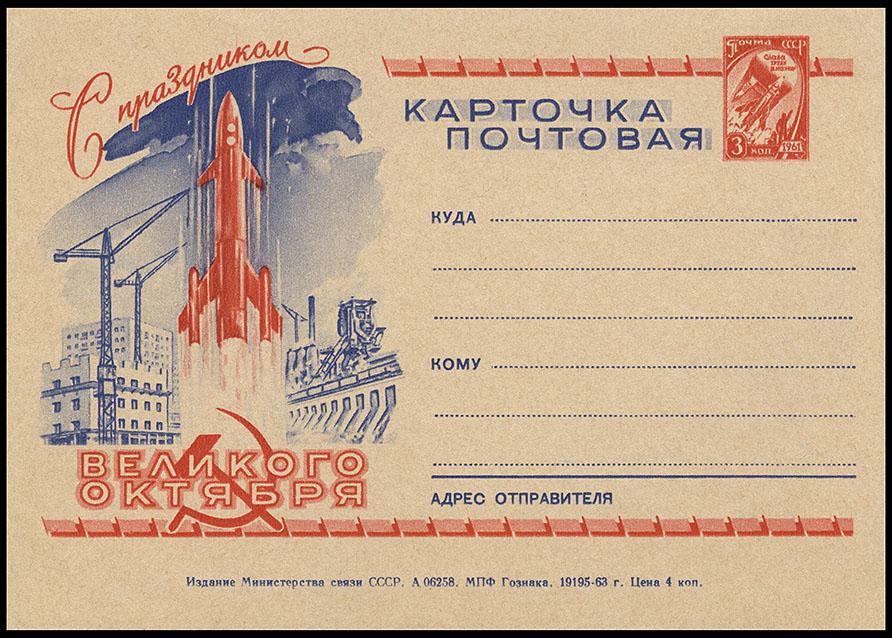 Astrophilatélie soviétique et pays de l'Est - Page 6 Postcard_ussr_1963_oct_sc_51