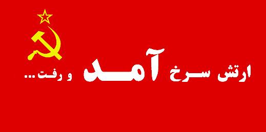 نوشته های نویسنده افغانستان صبور الله سياه سنگ در پيرامون آمد و رفت ارتش سرخ Red%20Army%20in%20Afg%201