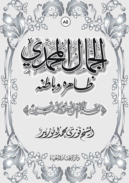 الشيخ عبد الرحيم القنائي رضي الله عنه Book_Algamal_Almohamady