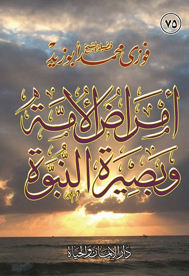 جمال أخلاق المسلمين سر انتشاره وانتصاره  Book_Amrad%20_Alomma_Wabaseerato_alnebwaa