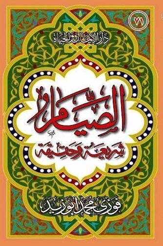 فضل الصوم وثوابه  Book_Asseyam_Shariaa_Wahakika