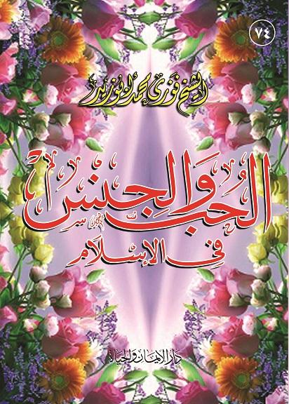 كتاب الحب والجنس في الإسلام للشيخ فوزي محمد أبوزيد Book_Hobbowalgnsfeleslam