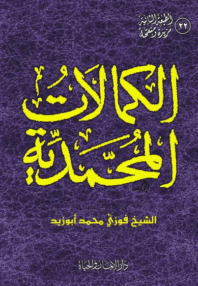تصحيح الفهم الخاطئ لحديث لا تشد الرحال  Book_Kamalat_mohammadeya