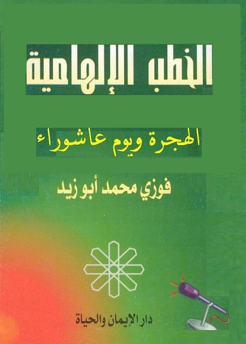 كتب التفاسير التى يحتاجها الداعي إلى الله  Book_Khotab_elhameya_V1_Hegra_wa_Ashouraa