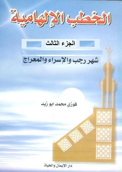 المنهج الوسطى Book_Khotab_elhameya_V3_Ragab_Wa_Esraa