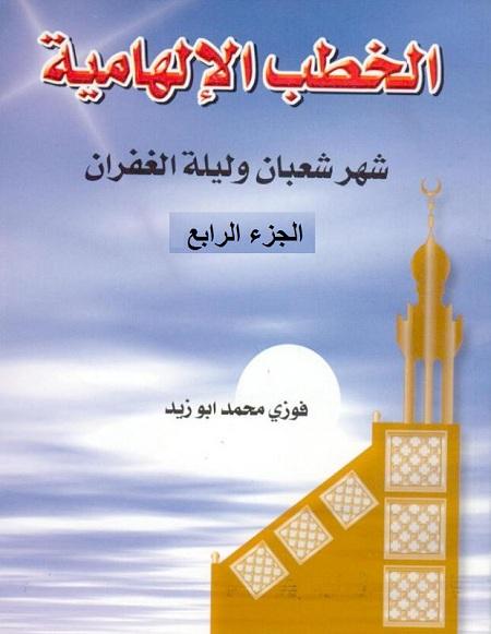 فهم الاشارة Book_Khotab_elhameya_V4_Shaban_lialatelnesf