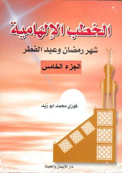 تعجيل الفطر وتأخير السحور Book_Khotab_elhameya_V5_Ramadan_Eid_elfeter