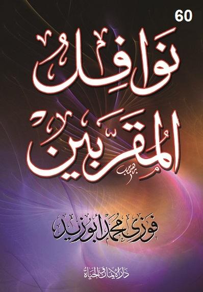 كتاب نوافل المقربين لفضيلة الشيخ فوزي محمد أبوزيد Book_Nawafel_elmokrabeen