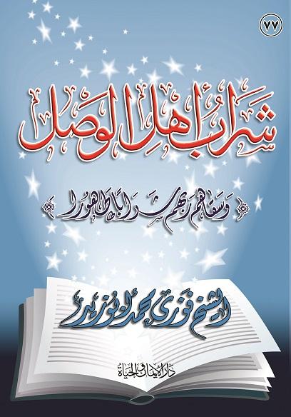 فاز المحبون بشرف الدنيا وسعادة الآخرة  Book_Sharabo_Ahlelwasel
