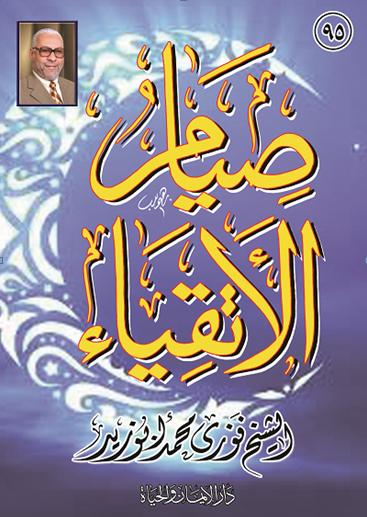 كيف تتوَّحد الأمة الإسلامية بالصيام؟   Book_Siaamel_Atkiaa