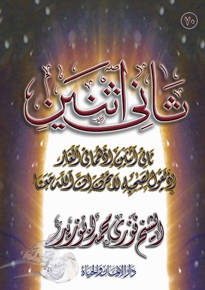 الهجرة إلى الله Book_Thani_ethnayen