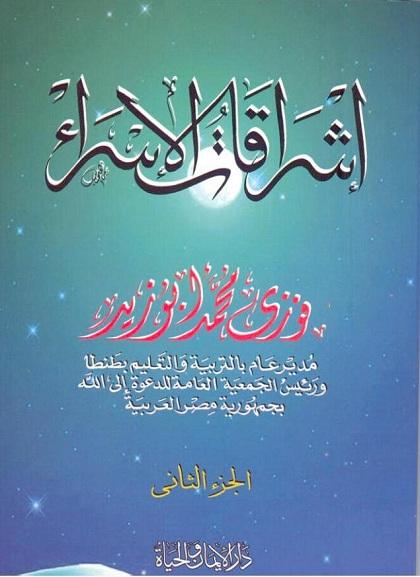 الصالحون وبحر الفتح الأعظم Book_eshrakat_alesraa_V2