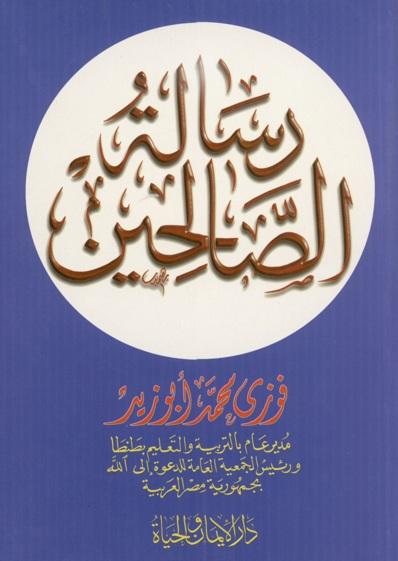 دعوة الخلق إلى الله  Book_resalat_elsaleheen