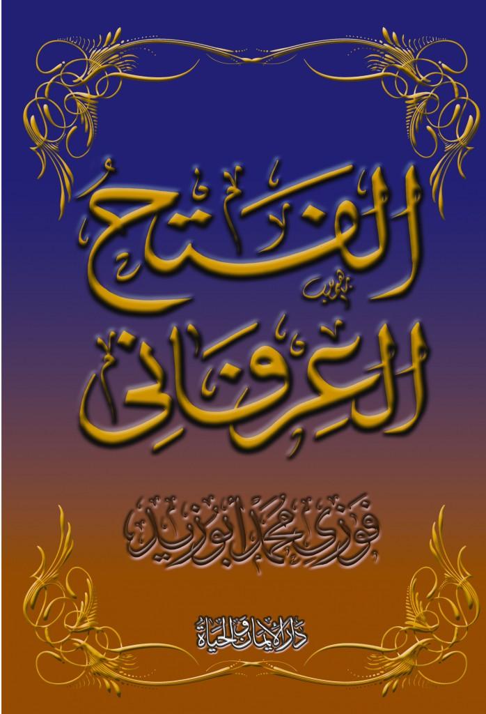 التصوف بين سلطان العقل وسلطان الروح  Book_alfatah_elerfaney-698x1024