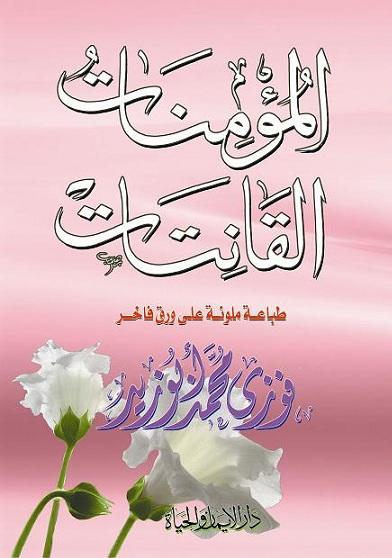 اليوم العالمي للمرأة Book_almoemenat_alkanetat
