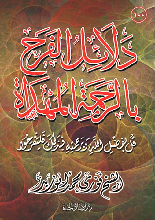 دلائل الفرح بالرحمة المهداة Book_dlael_el_farh