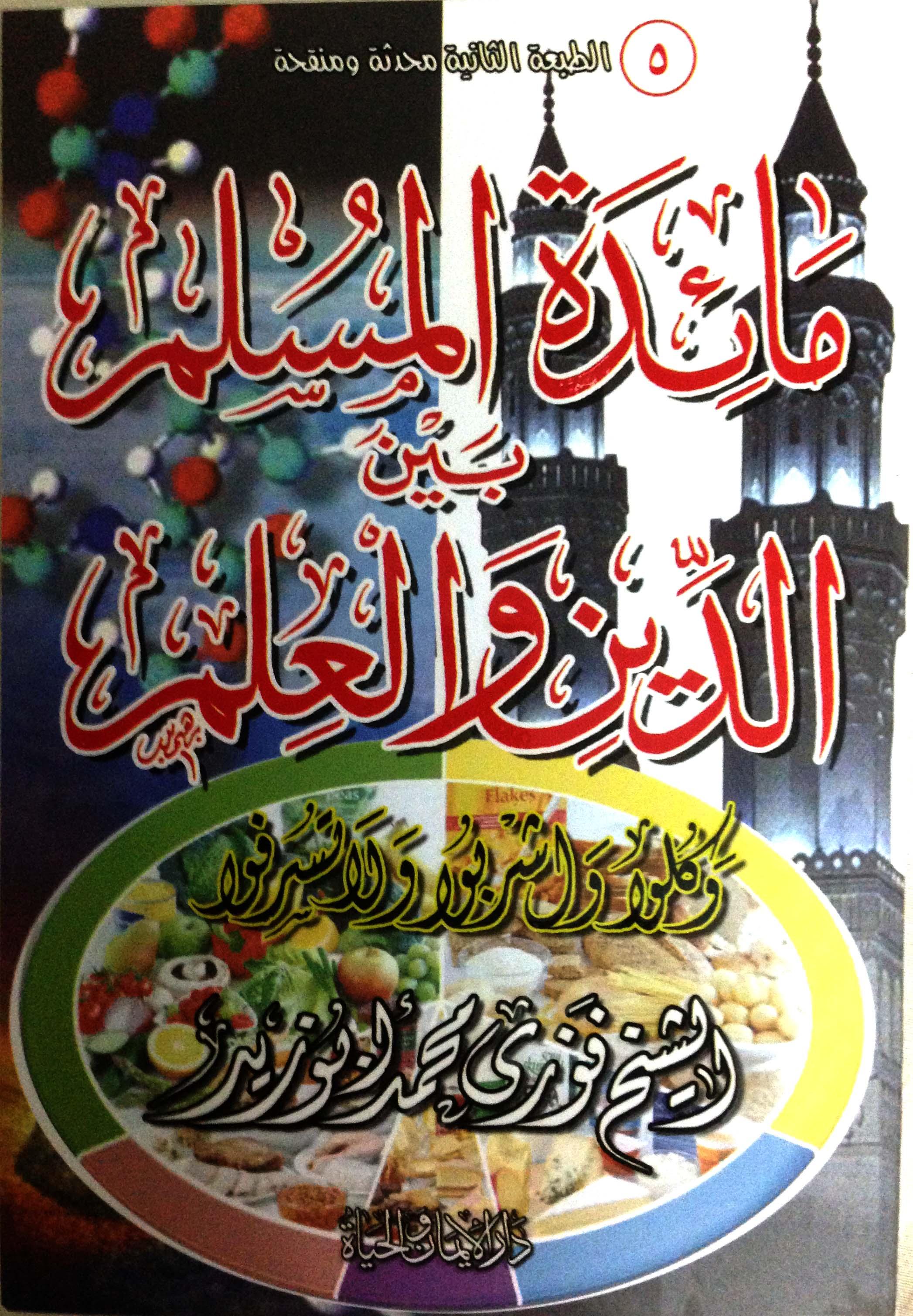 تحميل كتب مؤمن المحمدي
