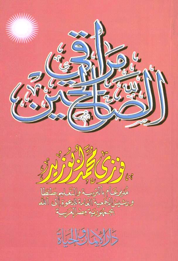 كتاب مراقي الصالحين لفضيلة الشيخ فوزي محمد أبوزيد Book_mraqy_al_salheen