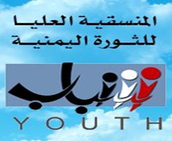 المنسقية العليا للثورة اليمنية ( شباب) تدعو كل قوى ومكونات الثورة الى التصعيد الثوري السلمي على جميع المستويات Munsqiahhuliaa