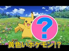 Neues (Elektro-)Pokemon im 12. Kinofilm 20081204_film12_01_klein