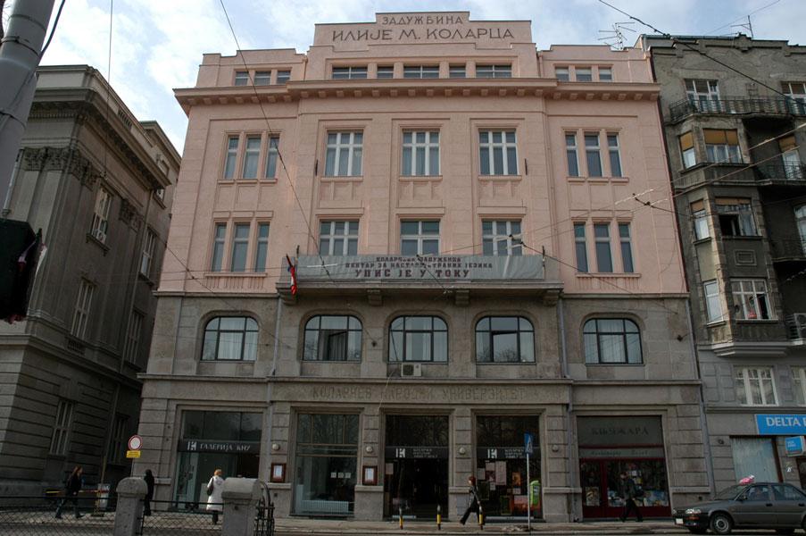 Znamenite gradjevine grada Beograda 55