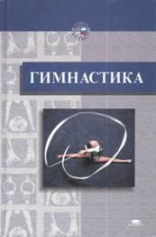 Entrenamiento en gimnasia artística - Página 4 Gimnastika