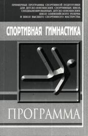 Entrenamiento en gimnasia artística - Página 4 Programma_sportivnay_gimnastika
