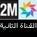 لقناة الثانية المغربية دوزيم المغرب 2 M