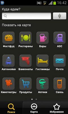 Программы для Android 1351711395_vucm