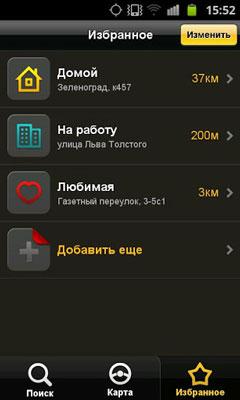 Программы для Android 1351711430_ua
