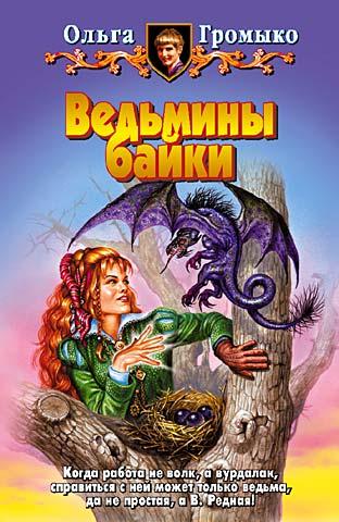 """Цикл книг """"Профессия: ведьма"""" - Ольга Громыко 132551980242008819"""