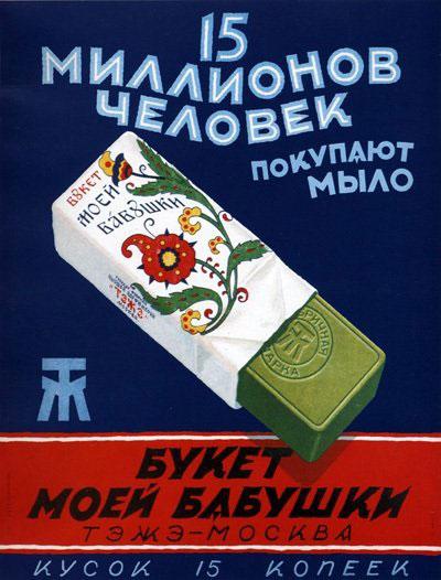 Variedad de productos en la URSS 103